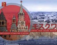 Виртуальное путешествие по Москве