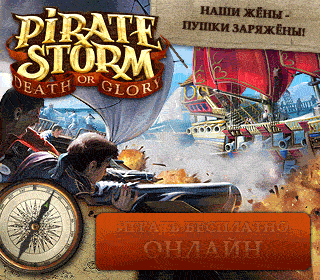 ���� Pirate Storm